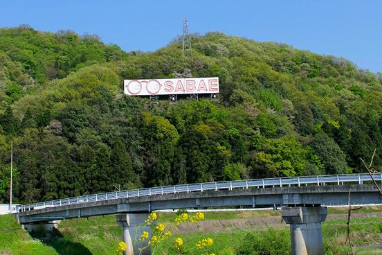 橋立山看板