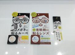 メガネに貼るルーペ/老眼鏡に貼るレンズ